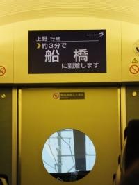 Keisei20190112_039