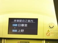 Keisei20190112_042