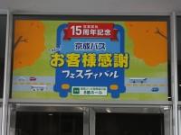 Keisei_bus_20181020_001