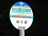 Keisei_bus_20181020_025
