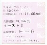 Keisei_rosa20180630_04