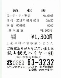 Kijima20180902_13