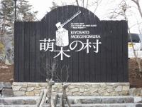 Kiyosato20190323_053