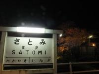 Kominato20180406_27