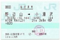 Koumi20190323_046