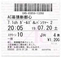 Makuhari20190720_08