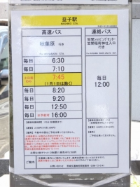 Mashiko20190413_044
