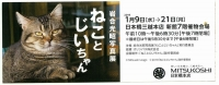 Mitukosi20190112_006