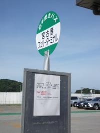 Miyako20190907_015