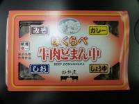 Narita20190112_014