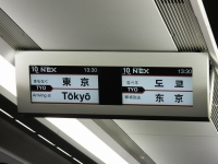 Narita20190112_020