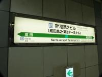 Narita20190112_022