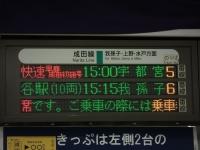 Narita20190112_026