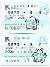Nippou20190223_014