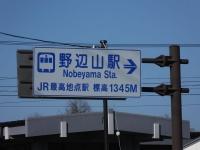 Nobeyama20190323_076