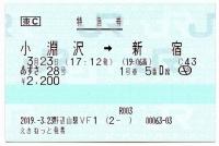 Nobeyama20190323_081