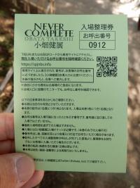 Obata20190727_024