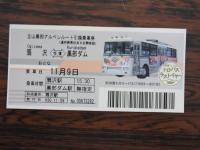 Omachi20181109_030