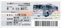 Omachi20181110_002