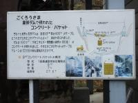 Omachi20181110_067