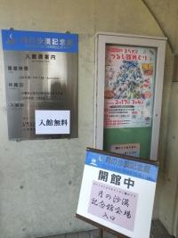 Onjuku20180224_37