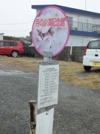 Onjuku20190228_21