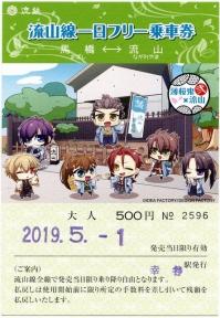 Ryutetsu20190501_046