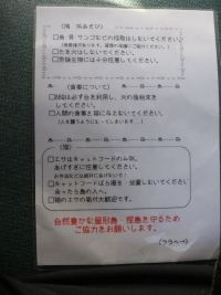 Saiki20190223_040