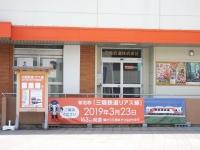 Santetsu20190907_026