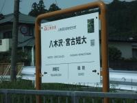 Santetsu20190907_047