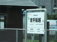 Santetsu20190907_052