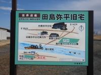 Simamura20180204_57
