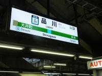 Sinagawa20190902_01