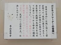 Sogenji20181011_03