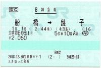 Soubu20190101_009