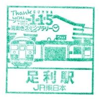Stamp115_ashikaga_20180316_022