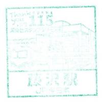 Stamp115_fujisawa_20180212