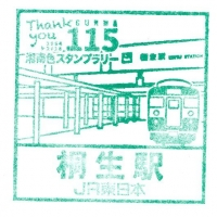 Stamp115_kiryu_20180316_029