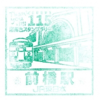 Stamp115_maebashi_20180316_47