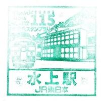 Stamp115_minakami_20180303_047