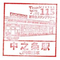 Stamp115_nakanojo_20180303_018