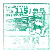 Stamp115_oomiya_20180212