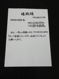 Taisyoku20180208_03