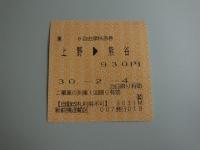 Takasaki20180204_06