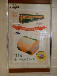 Takasaki20180303_012
