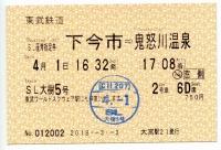 Tobu20180401_112