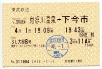 Tobu20180401_146