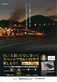 Tobu20180401_151