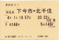 Tobu20180401_152