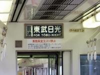 Tobu20180401_77